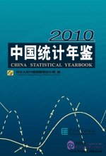 China Statistical Yearbook 2010 (1 Book + 1 CD-Rom)