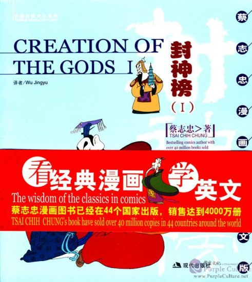 Creation of the Gods (I) - Click Image to Close