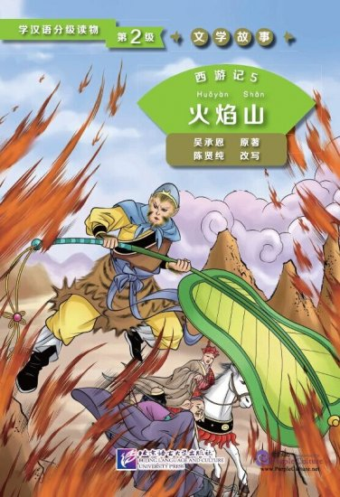 Graded Readers for Chinese Language Learners (Level 2 Literary Stories) Journey to the West (5) The Flaming Mountains - Click Image to Close