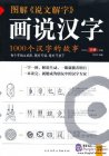 Illustrated Chinese Characters: Stories of 1000 Chinese Characters