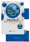 Very Good: Spoken Chinese for Beginners vol.3 - Textbook with Supplementary Booklet and 1CD