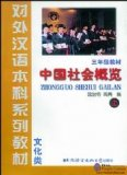 Extensive Browse on Chinese Society vol.1 (Grade 3)