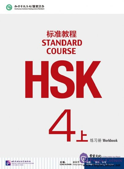HSK Standard Course 4A - Workbook (with audios) - Click Image to Close