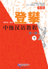 Climbing up: An Intermediate Chinese Course (2nd Edition) Volume 1 (II)