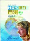 Test Yourself on HSK Listening Comprehension (Advanced) vol.2