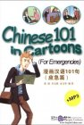 Chinese 101 in Cartoons (For Emergencies) with MP3