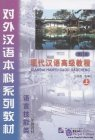 An Advanced Course in Modern Chinese - Textbook Grade 3 Vol 1 (with CD)
