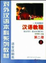 Chinese Course 2A - Textbook (Grade 1)