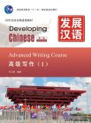 Developing Chinese (2nd Edition) Advanced Writing Course (I)