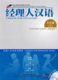 Chinese for Managers Everyday Chinese Vol.2 (with 2 CD)