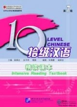 Ten Level Chinese (Level 7): Intensive Reading Textbook
