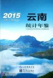 Yunnan Statistical Yearbook 2015 (with CD-Rom)