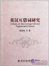 A Study of Borrowings Between English and Chinese