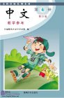 Zhong Wen / Chinese Instructor's Manual Vol 4 (PDF) (Revised Edition)