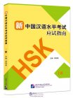 Guide to the New HSK Test (Level 1)
