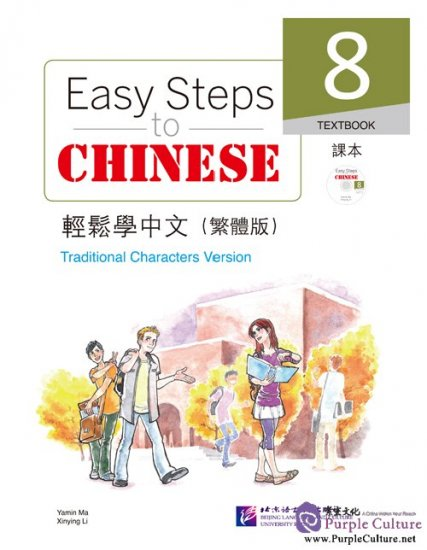 Easy Steps to Chinese (Traditional Characters Version) Textbook 8 (with 1 MP3) - Click Image to Close