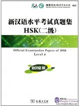 Official Examination Papers of HSK Level 2 (2012)