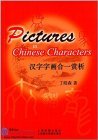Picture in Chinese Characters