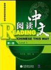 Reading Chinese This Way Level 1
