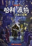 Harry Potter and the Sorcerer's Stone (Chinese Version)