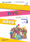 Chinese Paradise (2nd Edition) (Hebrew Edition) Textbook 3