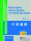 MP3 audio files for Intensive Spoken Chinese Russian Edition