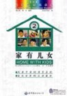 A Multi-skill Chinese Course: Home with Kids 2(Color Textbook+2DVDs)