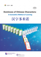 Domino of Chinese Characters: A Cumulative Method of Learning