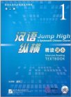 Jump High - A Systematic Chinese Course: Intensive Reading Textbook 1 (2nd edition)