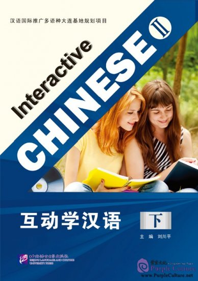 Interactive Chinese Ⅱ (with 1 MP3) - Click Image to Close