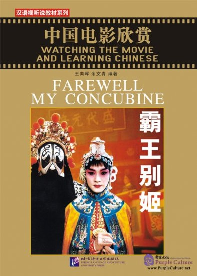 Watching the Movie and Learning Chinese: Farewell My Concubine (with 1 DVD) - Click Image to Close