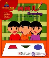 Sinolingua Reading Tree Starter for Preschoolers: Drawing