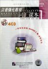 An Intensive Chinese Course: Words and Phrases (1) - 4CDs