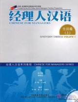 Chinese for Managers Everyday Chinese Vol.1 (with 2 CD)