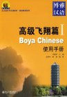 Boya Chinese - Advanced Hover Handbook I