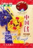 Chinese Knot Craft (VCD)