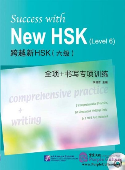 Success with New HSK ( Leve 6 ): Comprehensive Practice & Writing - Click Image to Close