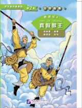 Graded Readers for Chinese Language Learners (Level 2 Literary Stories) Journey to the West (4) The Real and Fake Monkey King