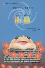 My Little Chinese Story Books (1) Xiao Pang Little Chubby