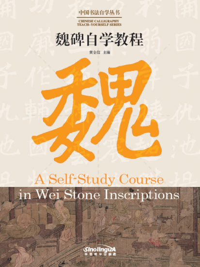 CHINESE CALLIGRAPHY TEACH-YOURSELF SERIES: A Self-Study Course in Wei Stone Inscriptions - Click Image to Close
