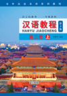 Chinese Course (3rd Edition) 3A (with MP3)