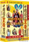 Five Thousand Years in China: A Collection of Paintings by Chinese Emperors of Various Dynasties Vol 2