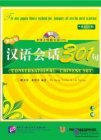 Conversational Chinese 301 Vol.1 (3rd English edition) - Textbook with DVD Video