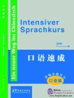 MP3 audio files for Intensive Spoken Chinese German Edition