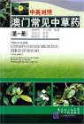 Chinese-English Common Chinese Medicinal Herbs of Macao (Volume 1)
