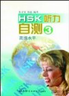 Test Yourself on HSK Listening Comprehension (Advanced) vol.3