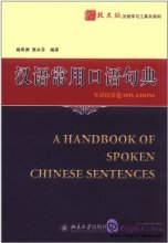 A Handbook of Spoken Chinese Sentences