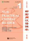 New Practical Chinese Reader (3rd Edition) - Chinese Characters Workbook 1