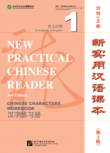 New Practical Chinese Reader (3rd Edition) Vol 1 - Chinese Characters Workbook