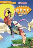 Graded Readers for Chinese Language Learners (Folktales): Chang'e Flying to the Moon